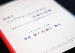 星野陽子 X 黒木陽斗 スペシャル対談レポート  プレゼント